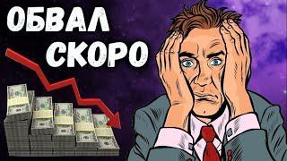 Обвал фондового рынка уже скоро? Финансовый мировой кризис. Инвестиции в акции для начинающих