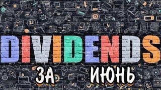 Прогноз Биткоина | Дивиденды за июнь | Инвестиционный портфель на 4 июля 2021