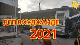 СТРАШНОЕ АВАРИЯ В  ХУДЖАНДЕ  [2021]
