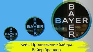 Кейс: Продвижение байера. Байер оригинальных  брендов. Италия, Франция, Испания.