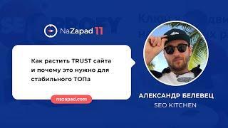 Как растить TRUST сайта и почему это нужно для стабильного ТОПа (NaZapad 11)