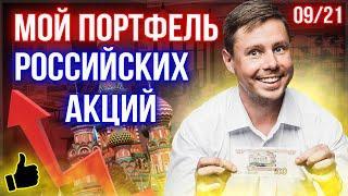 Мой портфель российских акций на сентябрь 09/21. Инвестиции через открытие брокер и финам.