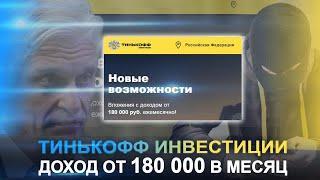 180 000 рублей от Тинькофф ежемесячно | tinkoff.today отзывы. Выпуск 100