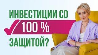 Инвестиции со 100% защитой - это возможно? Юридические и налоговые преимущества надежных инвестиций