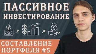 Выбираем пассивное инвестирование / Составление инвестиционного портфеля - часть 5