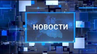 """""""Новости Муравленко. Главное за день"""", 12 октября 2021 г."""