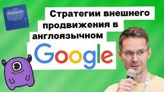 Стратегии внешнего продвижения в англоязычном Google   Yagla, Shakin.ru