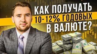 Куда вложить доллары, чтобы заработать 10-12% годовых? Инвестиции в валюте.