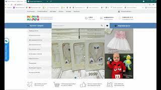 Аудит сайта - продажа детской одежды оптом