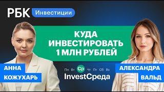 Куда и как инвестировать миллион рублей? //InvestСреда