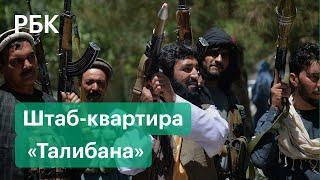Захват Кандагара — победа талибов в Афганистане. Что известно о базе СССР и лагере «Аль-Каиды»