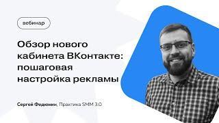 Обзор нового кабинета ВКонтакте: пошаговая настройка рекламы