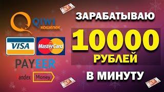 УЛЕТНЫЙ ЗАРАБОТОК В ИНТЕРНЕТЕ +10 000 РУБЛЕЙ НА АВТОМАТЕ