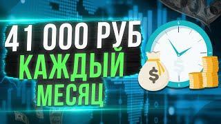 Пассивный доход позволяет НЕ работать 11 месяцев в году! / Инвестиции в акции