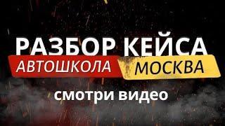 """Продвижение Автошколы на Войковской в Москве """"под ключ"""""""