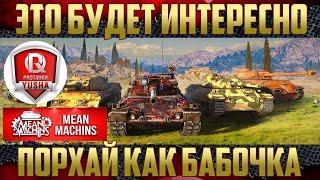 Легкий танк для Побед - Взвод, который должен побеждать!  Юша Протанки и  MeanMachins