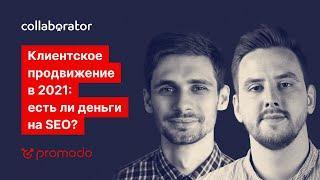 Максим Копыльченко. Клиентское продвижение в 2021: есть ли деньги в SEO?