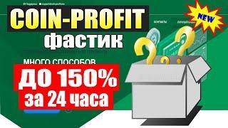 Новый рандомайзер денег / COIN-PROFIT - Обзор фаст хайп проекта для заработка до 50% чистой за 24 ч