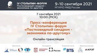 IV Столыпин-форум «Постковидный синдром – экономика по-другому». Пресс-конференция в ТАСС