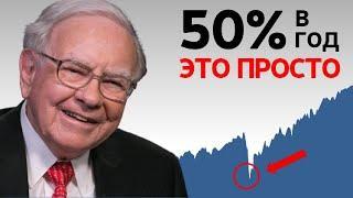 Уоррен Баффет: Как делать 50% годовых | 5 Простых Принципов