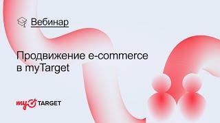 Вебинар: Продвижение e-commerce в myTarget