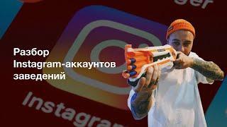 Вебинар — «Разбор Instagram-аккаунтов заведений»