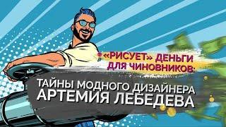 """""""Рисует"""" деньги для чиновников: Тайны модного дизайнера Артемия Лебедева"""