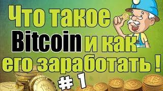Что такое биткоин и как заработать новичку в интернете BITCOIN #1 ВЫПУСК