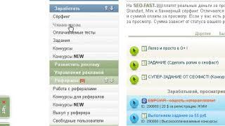Seo fast обзор продвижение сайта и заработок от 200р в день