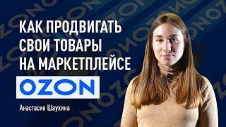 Как продвигать свои товары на маркетплейсе Ozon. Что такое реклама на Озон и зачем она нужна