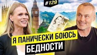Ольга Фреймут: о бедности, хейте, секрете успеха, Гордоне, неудачах и феминизме. | BigMoney #129