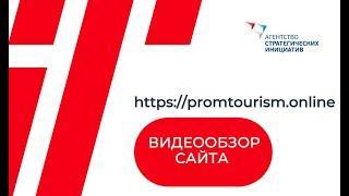 PROMTOURISM.ONLINE: видеообзор сайта Всероссийского Акселератора по промышленному туризму