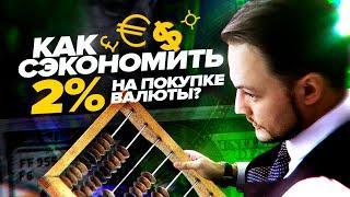 Как сэкономить 2% на покупке валюты? | Инвестиции на бирже | Секреты инвестирования Ч2.