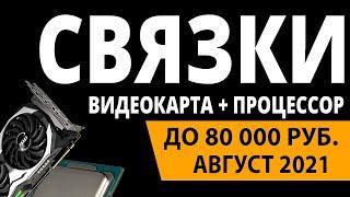 ТОП—5. Лучшие связки процессор + видеокарта до 80000 руб. Август 2021 года. Рейтинг!
