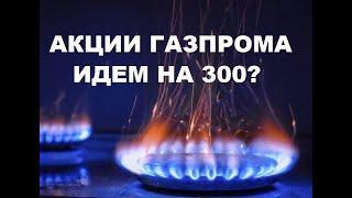 Акции Газпрома - идем на 300?  Почему я купил акции Газпрома?
