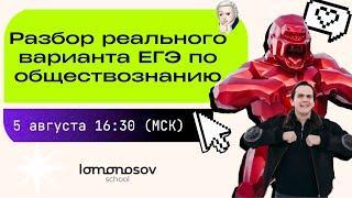 Разбор реального варианта ЕГЭ по обществознанию | Lomonosov school