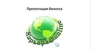 Презентация бизнеса онлайн