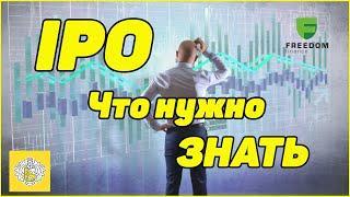 Инвестиции в IPO: Что нужно знать? как начать инвестировать в IPO.