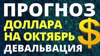 Прогноз доллара октябрь. Курс доллара. Купить доллар. Курс рубля. Обвал рубля евро девальвация рубля