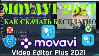 MOVAVI VIDEO EDITOR 2021 КАК СКАЧАТЬ БЕСПЛАТНО МОВАВИ