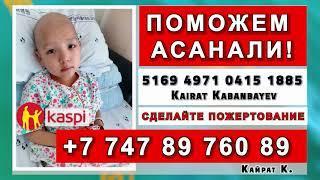 Помощь Асанали