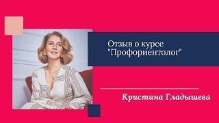 ✅Отзыв Кристины Гладышевой // онлайн-курс ПРОФОРИЕНТОЛОГ