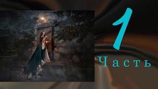 АУДИОКНИГИ 1 часть Магическое Любовное Фэнтези Онлайн Книга (2 часть в комментариях и в описании)