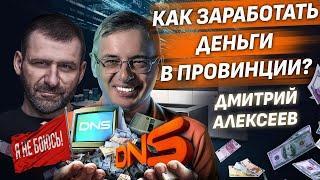 Миллиардер из провинции. Дмитрий Алексеев о богатстве, чиновниках и бизнесе в России/ DNS