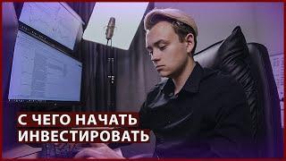 С ЧЕГО НАЧАТЬ ИНВЕСТИРОВАТЬ НОВИЧКУ / инвестиции для начинающих - Артём Первушин