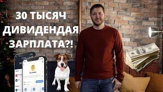 Сколько денег нужно вложить в портфель чтобы выходило примерно 20, 30 тысяч рублей в месяц?