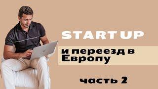 как начать свой онлайн бизнес ~ как начать новую жизнь часть 2
