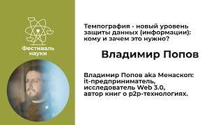 ИТ-Завтрак || Владимир Попов || Темпография, новый уровень защиты данных (информации)