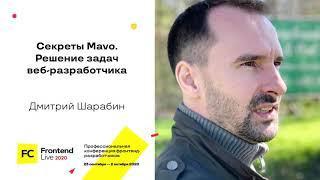Секреты Mavo. Решение задач веб-разработчика без JavaScript / Дмитрий Шарабин