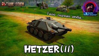 HETZER(II) В Tank Legion. ТВОЯ ПЕРВАЯ ИМБА. ОБЗОР НА ТАНК